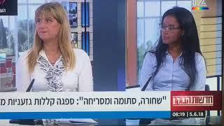 תביעת משרד החינוך – ערוץ 12