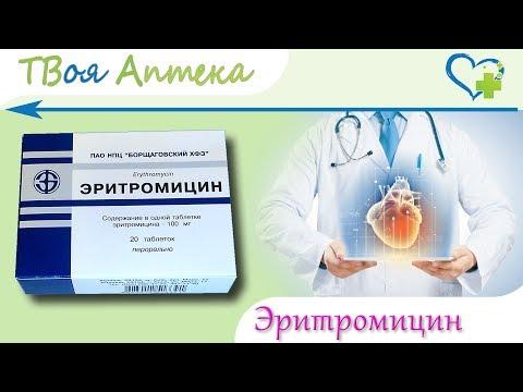 Эритромицин таблетки - показания (видео инструкция) описание, отзывы