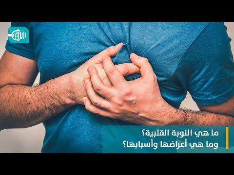 ما هي النوبة القلبية؟ وما هي أعراضها وأسبابها؟