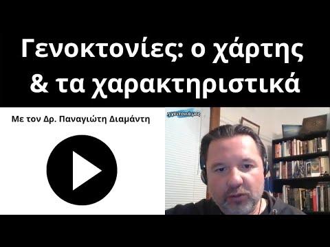 O Παναγιώτης Διαμάντης μιλάει στο διαδικτυακό κανάλι «Η γειτονιά μας» με θέμα «Γενοκτονίες: Ο χάρτης και τα χαρακτηριστικά»