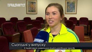 Випуск новин на ПравдаТут за 06.12.18 (13:30)
