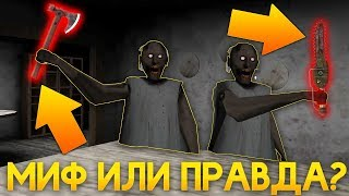 СЕКРЕТ 6-ОГО БОНУСНОГО ДНЯ ГРЕННИ! - Granny