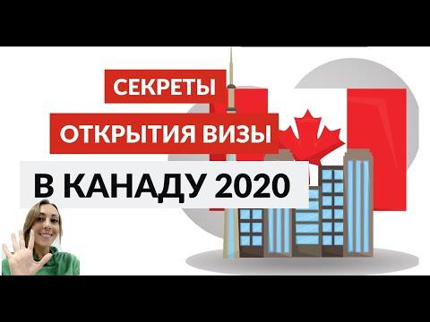 ВИЗА В КАНАДУ 2020. Топ - 5 секретов успешного оформления визы.
