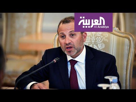 العرب اليوم - شاهد: جبران باسيل يُغادر إلى دافوس ليتحدث عن عودة التظاهرات