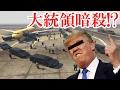 GTA5 大統領を襲撃のYouTubeサムネイル