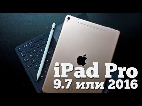 Обзор iPad Pro 9.7 сравнение с Air 2 и большим братом