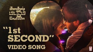 1st Second Full Video Song | Kadhal Mattum Vena | Sam Khan, Elizabeth, Divyanganaa Jain