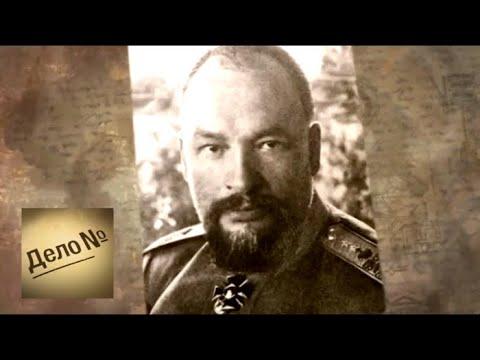 Дело N. Святой доктор Евгений Боткин