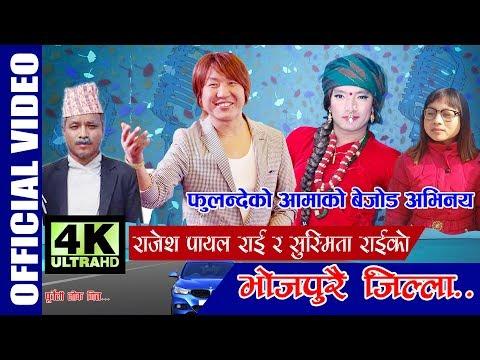 New Nepali Purbeli Song l Bhojpurai Jilla by Rajesh Payal Rai & Susmita Rai Fulandeko Ama Thami K