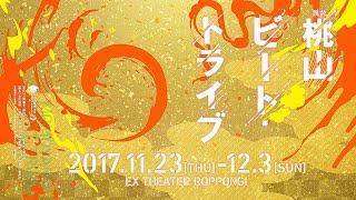 舞台「桃山ビート・トライブ」30秒CMSPOT