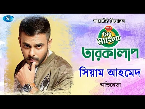 Mr. Mango Taroka Alap | Siam Ahmed | সিয়াম আহমেদ | Celebrity Talkshow | Rtv Entertainment