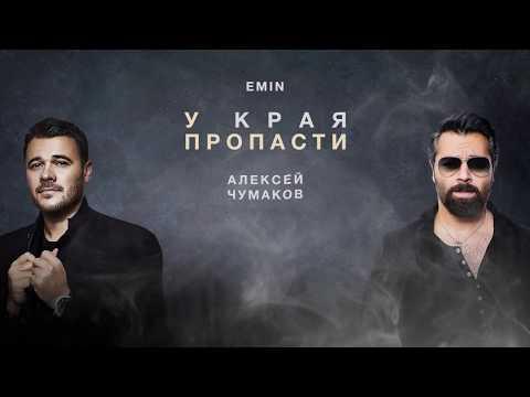 Aleksey Chumakoff  Emin У края пропасти