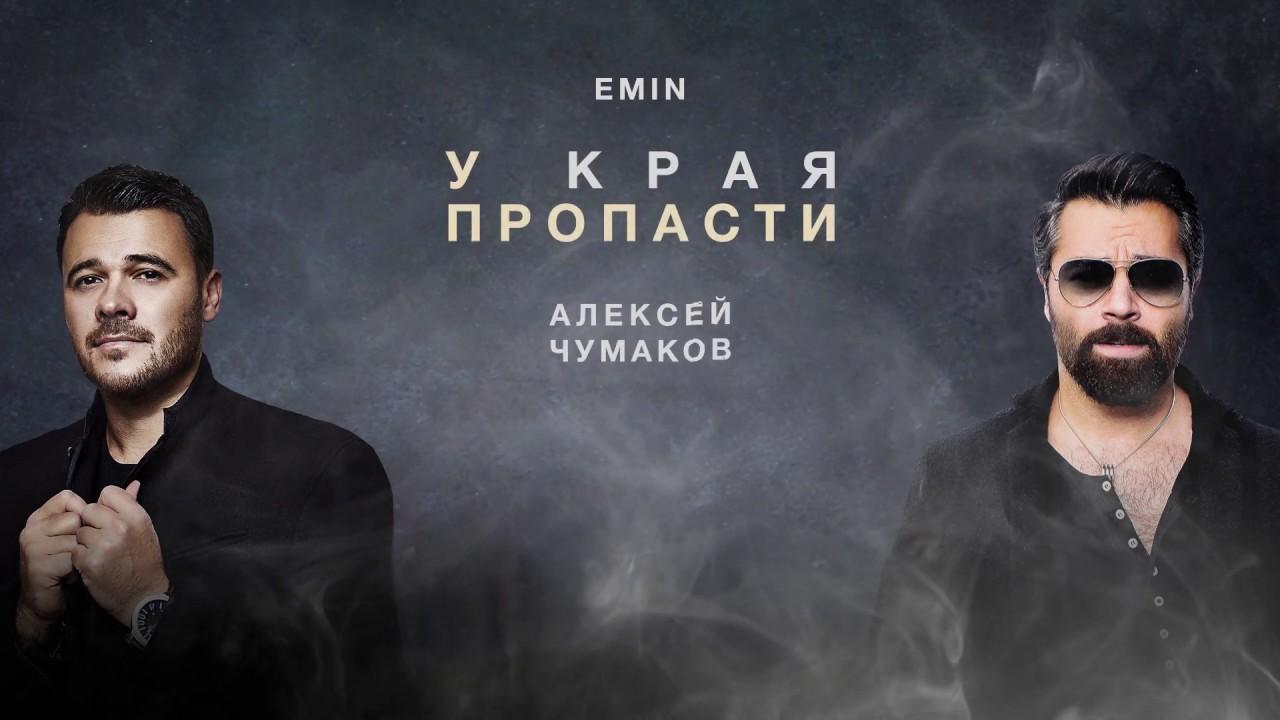 Алексей Чумаков & Emin — У края пропасти