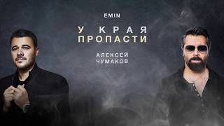 Алексей Чумаков & EMIN   У края пропасти (Lyric Video)