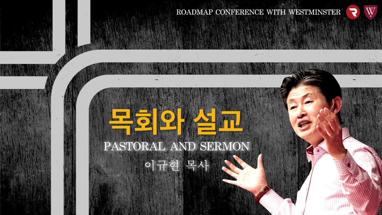 [로드맵컨퍼런스] 이규현 목사