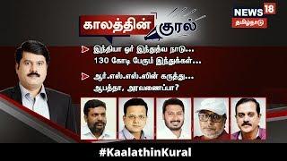 Kaalathin Kural | இந்தியா ஒரு இந்துத்வ நாடு - RSS கருத்து - ஆபத்தா? அரவணைப்பா ?
