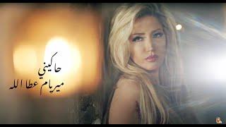 تحميل و مشاهدة [Myriam Atallah - Hakini [Official Music Video / ميريام عطا الله - حاكيني MP3
