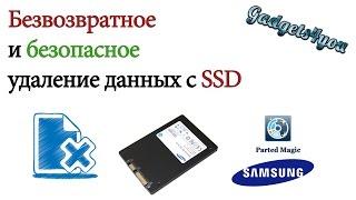 Безвозвратное и безопасное удаление данных с SSD диска с помощью Parted Magic и Samsung Magician