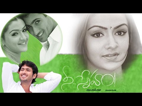 Nee Sneham Telugu Full Length Movie || DVD Rip..