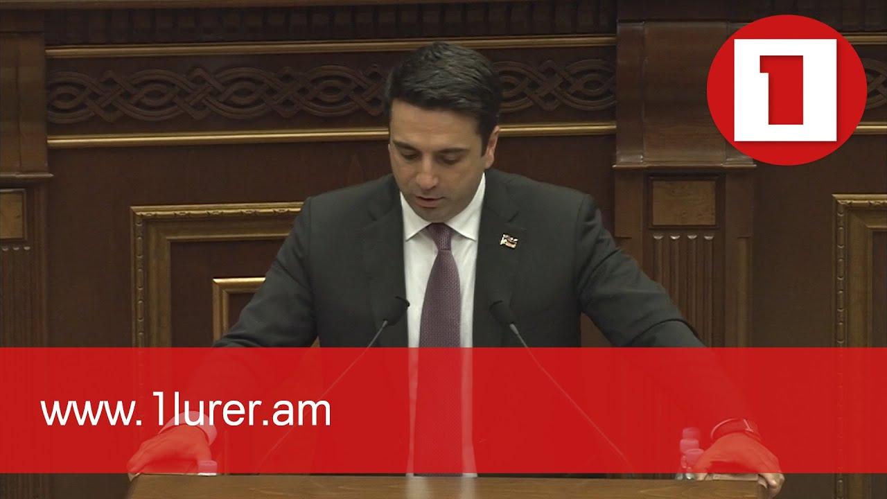 Ալեն Սիմոնյանը Ազգային ժողովի նախագահ ընտրվեց 71 կողմ ձայնով