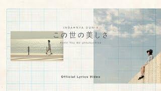 Gambar cover ANDIEN - この世の美しさ (Kono You No Utsukushisa) - Indahnya Dunia Japanese Version Official Lyric Video