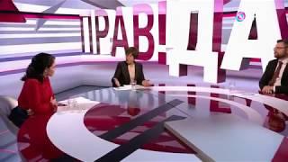 В гостях у проекта ПРАВ!ДА? - Наталья Зубаревич