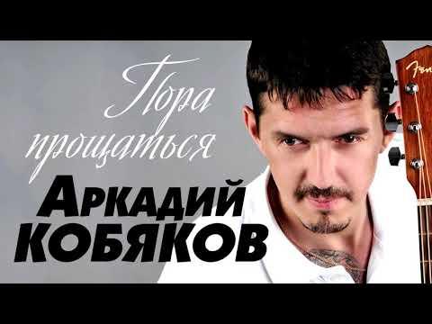 Аркадий Кобяков  Фотоальбом