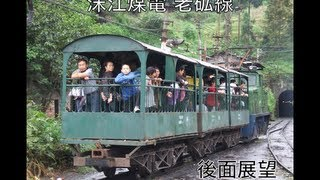 preview picture of video 'China Mojiang Coal Railway Back Cab View 中国四川省沙湾ナローゲージ沫江煤電の老砿線後面展望'