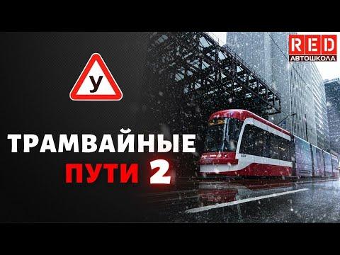 Всегда ли нужно уступать трамваю? Легкая теория с Автошколой RED