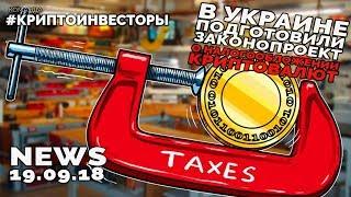 NEWS В Украине подготовили законопроект о налогообложении криптовалют #криптоинвесторы