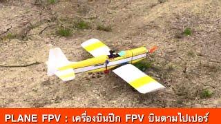 PlANE FPV : เครื่องบินปีกFPV บินตามไปเปอร์