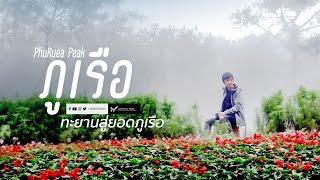 preview picture of video 'vlog เที่ยวยอดภูเรือ จ.เลย สัมผัสอากาศหนาวหลังปีใหม่ Travel to Phu Ruea Peak, Loei, Thailand'