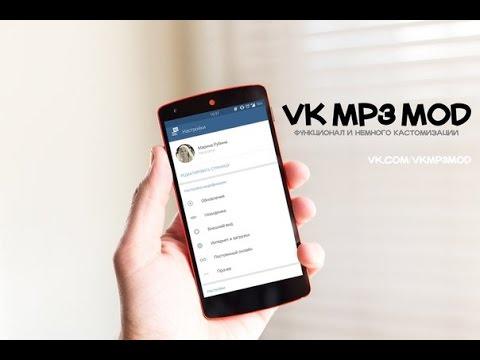 VK Mp3 MoD(ВКонтакте mp3 mod)-Обзор на неофициальный клиент Вконтакте