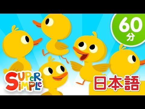 , title : '5わのアヒル こどものうたメドレー「Five Little Ducks + More」| こどものうた | Super Simple 日本語