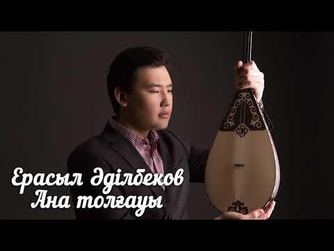 Ерасыл Әділбеков - Ана толғауы (аудио)