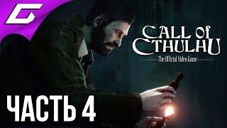 CALL of CTHULHU (2018) ➤ Прохождение #4 ➤ ЖУТКАЯ ЛЕЧЕБНИЦА