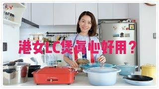 📢廚具大揭秘📢 Le Creuset。鍋具清潔小貼士。鑄鐵鍋分享