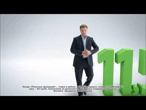 Ренессанс Кредит: Вклад с надежным доходом