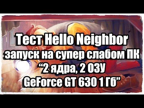 Тест Hello Neighbor запуск на супер слабом ПК (2 ядра, 2 ОЗУ, GeForce GT 630 1 Гб)