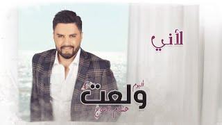 Hisham El Hajj - Li2ani / هشام الحاج - لأني