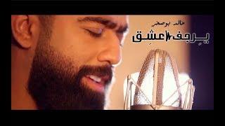 تحميل و مشاهدة Khaled BoSakhar - Yrjef 3shq (Video Clip) |خالد بوصخر - يرجف عشق (فديو كليب) |2018 MP3
