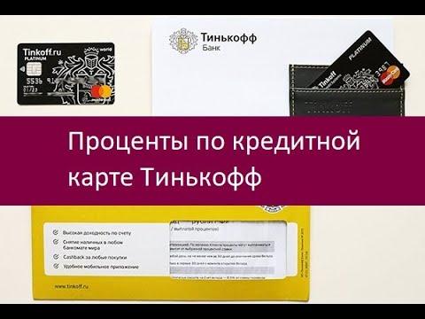 Проценты по кредитной карте Тинькофф. Действующие правила