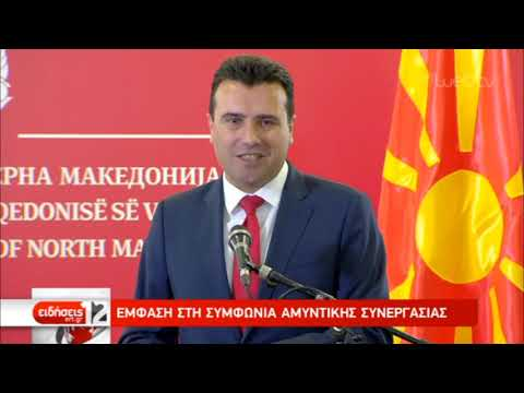 Πώς αποτιμάται η επίσκεψη του Πρωθυπουργού στη Βόρεια Μακεδονία | 03/04/19 | ΕΡΤ
