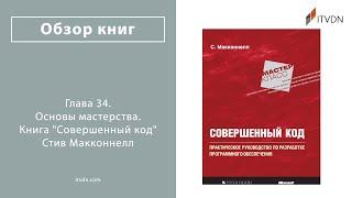 """Глава 34. Основы мастерства. Стив Макконнелл """"Совершенный код""""."""