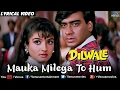 Mauka Milega To Hum Full Lyrical Video Song | Dilwale | Ajay Devgan, Raveena Tandon | Alka Yagnik