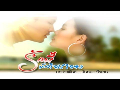 รักนี้หัวใจเราจอง RakneeHuajaiRaojong EP.4 | 25-01-61 | Ch3Thailand