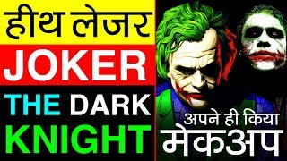 Joker (जोकर) ▶ Heath Ledger की कहानी | The Dark Knight | Biography in Hindi | Hollywood | Actor
