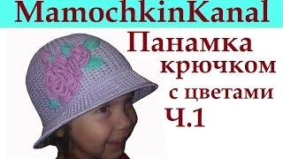 1 Шапочка Панамка для девочки Крючком Видео Crochet Brimmed Flower Hat