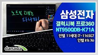 삼성전자 갤럭시북 프로360 NT950QDB-K71A (SSD 512GB)_동영상_이미지