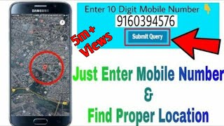 How To Trace Mobile Number l How To Trace Mobile Number Exact location l How To Trace Phone Number